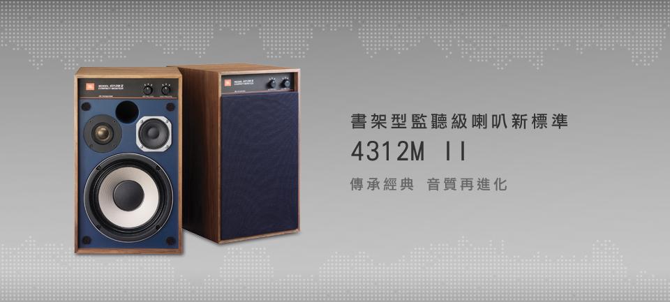 4312M II