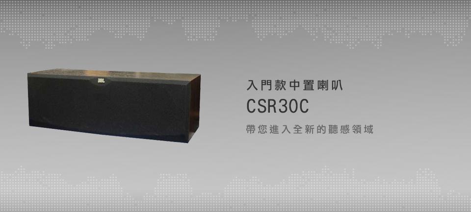 JBL CSR30C 中置喇叭