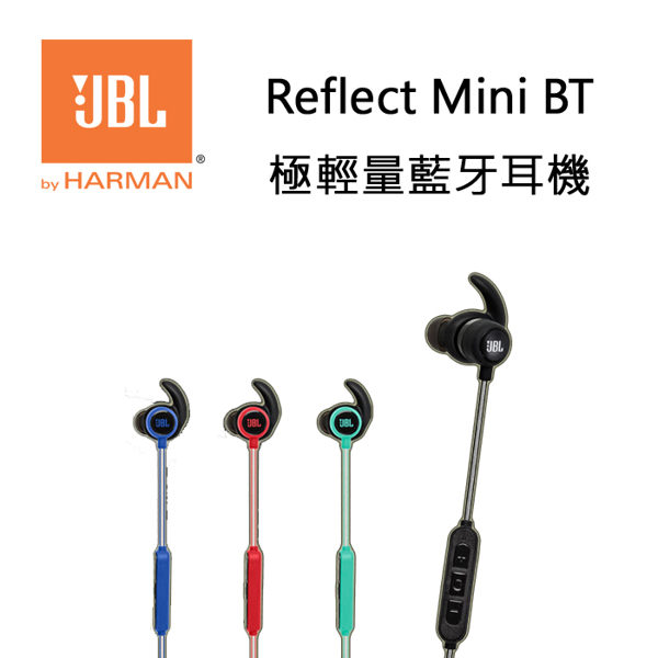 JBL Reflect Mini BT 極輕量藍牙耳機