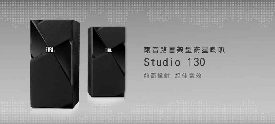 JBL Studio 130 兩音路書架型衛星喇叭