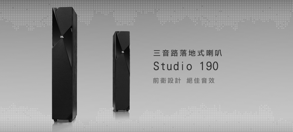 JBL Studio 190 三音路落地喇叭