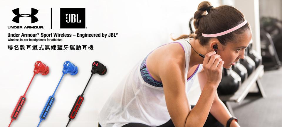 JBL UA Sport Wireless 聯名款耳道式無線藍牙運動耳機