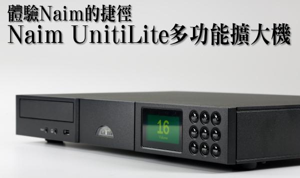 naim UnitiLite多功能擴大機